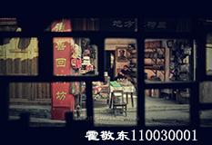 霍敬东(110030001)