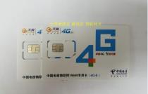 电信物联网卡