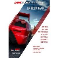 中国区Dimsport动力培训
