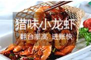猎味小龙虾加盟