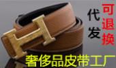 广州奢侈品皮带工厂诚招代理