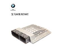 宝马M系列DME订购