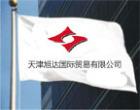 天津旭达国际贸易有限公司