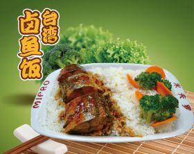 台湾卤鱼饭