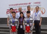汽车工程系历年参加全国技能大赛情况