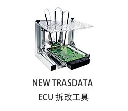 NEW TRASDATA 动力升级主机版
