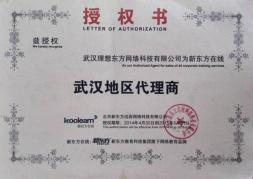 2015年授权书