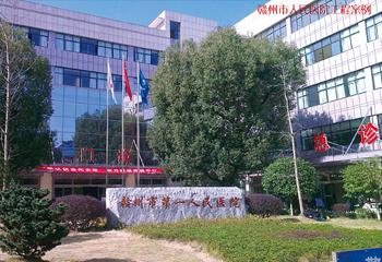赣州市第一人民医院