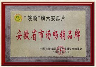 安徽省市场畅销品牌