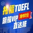 知心 托福旗舰VIP直达班(冲90分)-新东方在线