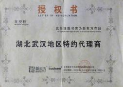 2009年授权书