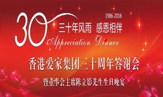 香港爱家集团三十年大型公益庆典