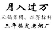 【云鹤集团、三年稳定、烟界标杆】