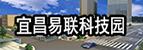 宜昌市物联孵化器园(宜昌易联科技园)