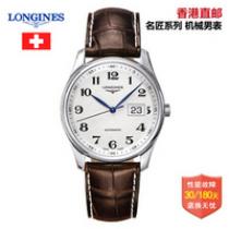 全球购 浪琴(longines)手表名匠系列自动机械气质儒雅男表 L2.648.4.78.3