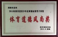 省级荣誉:体育道德风尚奖