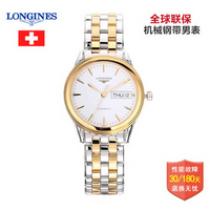 全球购 浪琴(Longines)手表 军旗系列机械钢带白盘男表L4.799.3.22.7