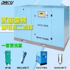 厂家特价供应德鸿50HP/37KW永磁变频螺杆式空压机配套设备批发
