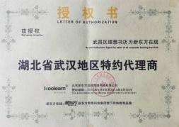 2014年授权书