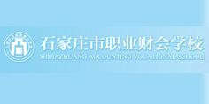 石家庄职业财会学校