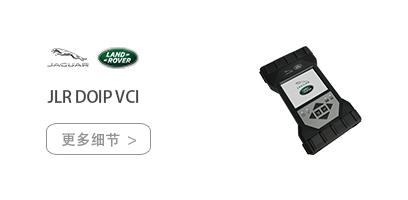 路虎2017款JLR-DOIP-VCI-