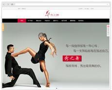 秀之舞舞蹈培训中心网站建设