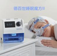 德维尔比斯最新全自动睡眠呼吸机-强大的数据追踪反馈能力,6档呼气减压