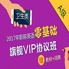 2017年职称英语考试零基础旗舰VIP协议【卫生类A级】-新东方在线