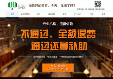 广州淘学教育官网