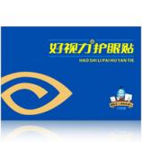 好视力护眼贴膜 缓解眼疲劳 商务/IT人群适用24包