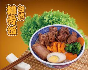 台湾排骨饭