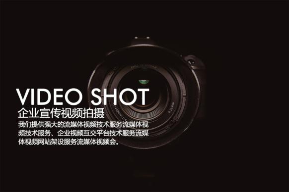 企业宣传视频拍摄
