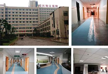 绍兴市袍江医院