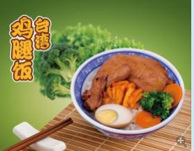 台湾鸡腿饭
