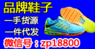 微信鞋子批发商城