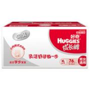 好奇(Huggies)银装成长裤【男女通用】加大号XL64+12片【13-18kg】     好奇(Huggies)银装成长裤【男女&