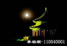 李宗顺(110040001)