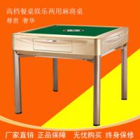 立雀欧式带盖板餐桌四口全自动麻将机