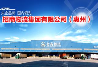 招商物流集团有限公司(惠州)