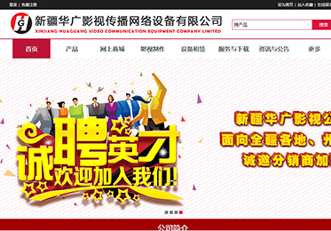新疆华广影视传播官方网站建设