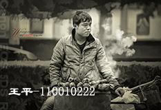 王平(110010222)