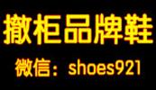 商场专柜品牌撤柜断码鞋总仓,免费诚招全国代理,一件代发。