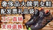 鸿泰鞋厂工厂自销奢侈品鞋大牌男女鞋招代理