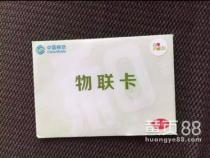 移动物联网卡