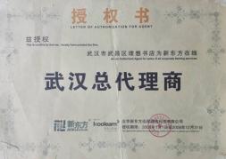 2007年授权书