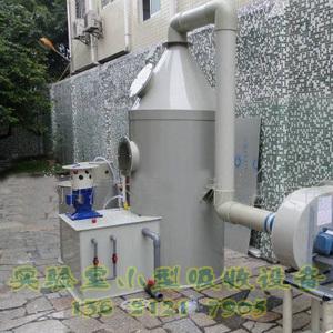 实验室烟尘净化设备