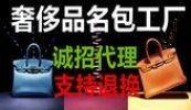 广州轩扬奢侈品皮具工厂诚招代理