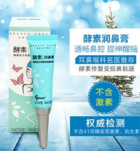 酵素润鼻膏洗鼻壶器儿童成人洗鼻精油喷剂洗