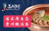 北京苗姥姥餐饮