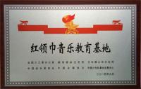 国家级荣誉:红领巾音乐教育基地